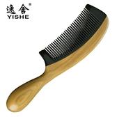 快樂購 木梳 天然綠檀木加大號靜電順髮頭梳