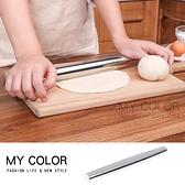 不鏽鋼桿麵棍 304 不銹鋼 擀麵 擀麵棍  麵棍 壓麵皮 蛋糕 麵包 烘培器具 餃子皮 【P425】MY COLOR