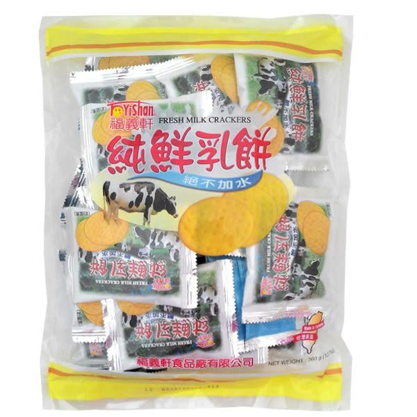【特價】福義軒量販包-純鮮乳餅(360g/包)【合迷雅好物超級商城】
