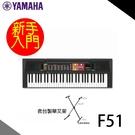 【非凡樂器】YAMAHA PSR-F51...