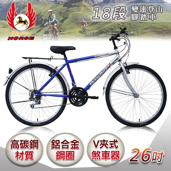 飛馬 26吋18段變速登山男車-銀/藍 526-32-1