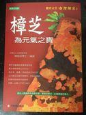 (二手書)樟芝為元氣之寶-靈芝之王:台灣樟芝2
