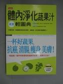 【書寶二手書T3/養生_JFF】體內淨化蔬果汁速查輕圖典_三采文化