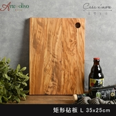 Arte in olivo 橄欖木 長形砧板 木砧板 切菜板 35x25cm【美學生活】