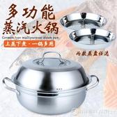蒸鍋家用一層海鮮蒸汽鍋大容量三層蒸饅頭的蒸鍋蒸魚鍋大號不銹鋼  圖拉斯3C百貨