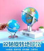 地球儀 地球儀高清中號地球儀中學生用小學生地理教學版世界地圖儀20cm地球儀T