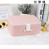 【快樂購】首飾收納盒飾品收納盒