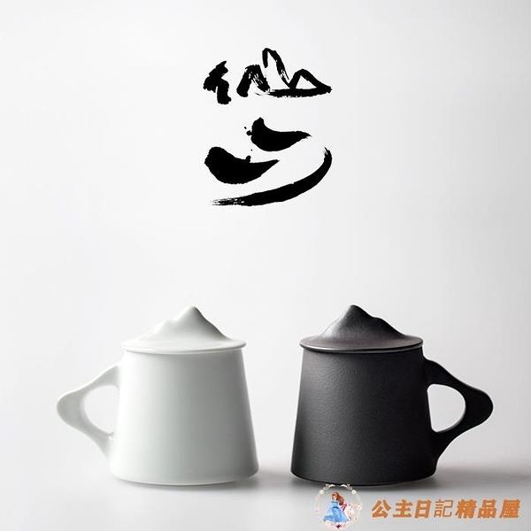 仙山馬克杯帶蓋情侶對杯文藝景德鎮陶瓷手工杯子【公主日記】