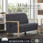 【UHO】沙發【久澤木柞】維克貓抓皮革木柞雙人沙發-咖啡