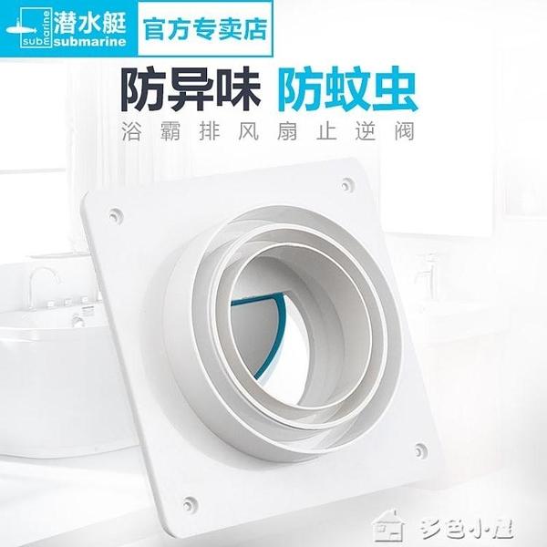 止回閥潛水艇衛生間浴霸排氣扇出風口止逆閥廁所公共煙道排風管止回 多色小屋