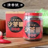 台灣 清香號 純手工沙茶醬 240g 沙茶醬 沙茶 純手工 醬料 調味醬 沾醬 沙茶鍋 炒飯 拌麵