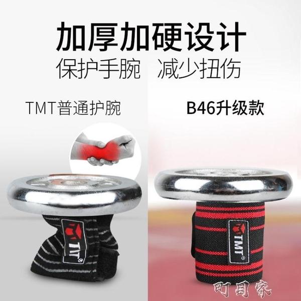 TMT護腕加壓繃帶健身手套助力帶扭傷吸汗健身護腕力量訓練護具男 町目家