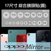 ▼綜合鏡頭保護貼 17入/手機/平板/攝影機/相機孔/OPPO Mirror 3/Mirror 5S A51F