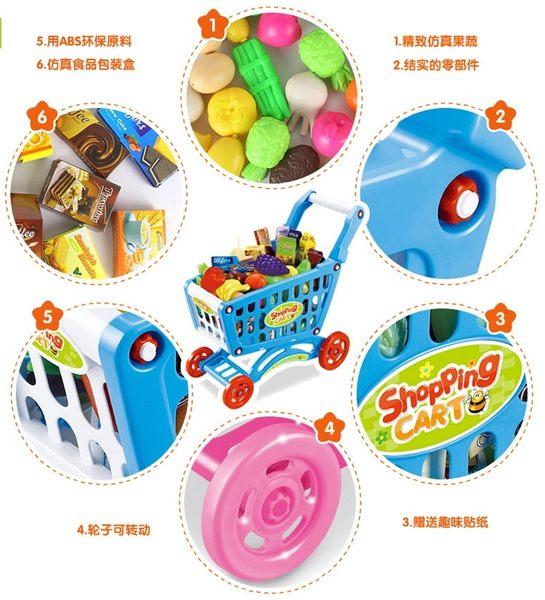 *粉粉寶貝玩具*新款家家酒玩具~寶貝超市購物推車AK蔬果組合大推車~超過80pcs超值組合