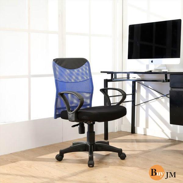 《嘉事美》極簡黑~弦彩網布 電腦椅 辦公椅 電腦桌 書桌 茶几 鞋架 傢俱 櫃 床