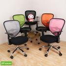 《DF house》 派奇人體工學辦公椅*5色 電腦椅 書桌椅 辦公椅 人體工學椅 主管椅 辦公傢俱
