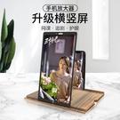 原木手機屏幕放大器超清大屏防藍光橫豎屏視頻放大器 快速出貨