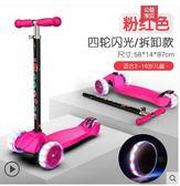 小霸龍滑板車兒童3-6-12歲1四輪2小孩5男孩10滑滑單腳寶寶溜溜車 MKS免運