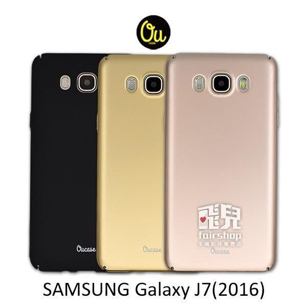 【妃凡】Oucase 三星 SAMSUNG J7-2016 簡風膚感 PC殼 手機殼 保護殼 手機套 保護套 (K)