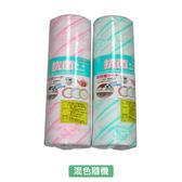日本 AISEN 消臭食器棚用紙 斜紋款 單捲 混色隨機
