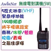 AwinNet 對講機無線電對講機力山無線電RL-302V 5W