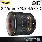 【下殺】NIKON AF-S FISHEYE 8-15mm F/3.5-4.5E ED 魚眼鏡頭 總代理國祥公司貨