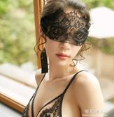 情趣內衣性感透明睫毛蕾絲眼罩夫妻調情用品配飾化妝舞會系帶面具 完美情人精品館