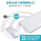 USB鍵盤 小型無線鍵盤鼠標套裝迷你可充電便攜超薄筆記本USB接口臺式辦公