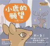【臺灣原生動物故事繪本】小鹿的願望