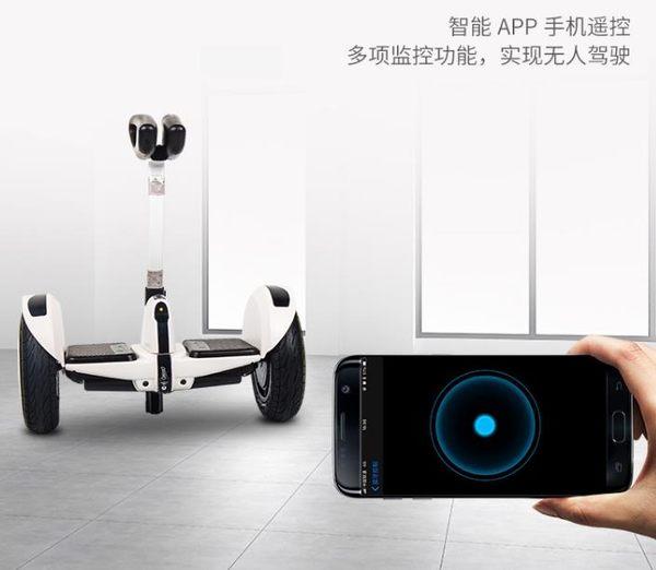 平衡車 智慧電動平衡車帶扶桿學生大人越野雙輪10寸代步成年上班用高速版 夢藝家