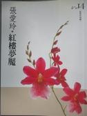 【書寶二手書T1/一般小說_NLE】紅樓夢魘_張愛玲