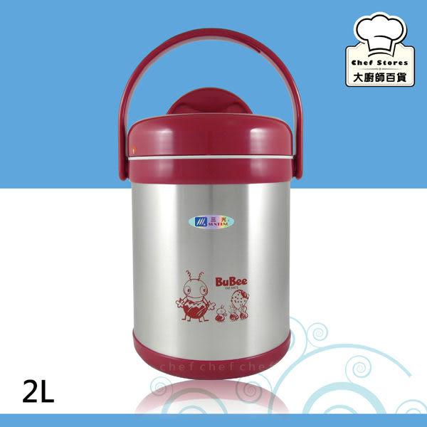 三光牌源味真空保溫提鍋燜燒鍋2L紅色附隔層保溫便當盒-大廚師百貨