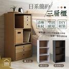 日式簡約三層櫃 木紋DIY組裝收納櫃 層板櫃 書櫃 置物櫃 3款可選【NS204】《約翰家庭百貨