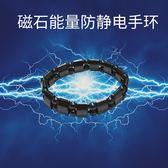日本磁石有無線防靜電手環去靜電環腕帶消除人體靜電男女平衡能量