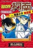 名偵探柯南 vs. 怪盜小子 完全版 (01)