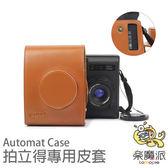 LOMO Automat 拍立得相機皮套 保護套 保護殼 背帶  另售INSTAX 拍立得保護殼