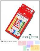 Faber-Castell】12色jumbo水彩色鉛筆