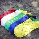 襪子   繽紛水果女短襪 隱形襪 短襪 螢光色 純棉 毛巾襪 船型襪 男女襪 學生襪 【FSW059】-收納女王