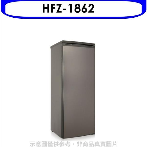 禾聯【HFZ-1862】188公升直立式冷凍櫃