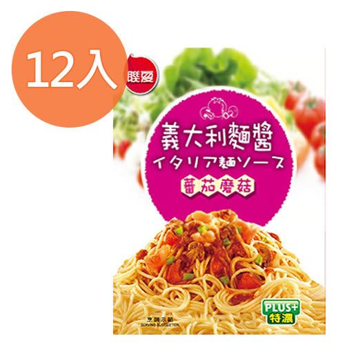 聯夏義大利肉醬-蕃茄蘑菇120g(12入)/盒