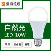 【豪亮燈飾】LED E27 10W 燈泡 自然光 (CNS認證) ~美術燈、客廳燈、房間燈、吊燈、吸頂燈