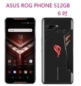 【刷卡分期】ASUS ROG Phone 512G 首款電競手機 4G + 4G 雙卡雙待 8GB RAM 4000mAh 大電量