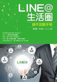 (二手書)LINE@生活圈:操作攻略手冊