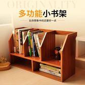 電腦桌收納架 小書架 桌面書柜 置物架 小型辦公兒童收納架子 降價兩天