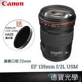 Canon  EF 135mm f/2L USM L F2.0  買再送Marumi 保護鏡+偏光鏡 總代理公司貨 德寶光學 刷卡分期零利率 免運