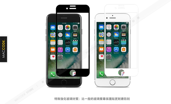 Moshi IonGlass iPhone SE2 / 8 / 7 / 6S 專用 強化 玻璃 螢幕保護貼 公司貨