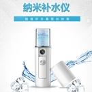 新款USB充電補水儀納米噴霧儀蒸臉器加濕器手持冷噴補水儀 樂活生活館