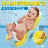 嬰兒洗澡網寶寶洗澡海綿墊防滑支架網兜浴網通用浴盆新生兒沐浴床
