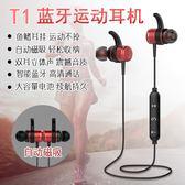 T1  立體聲 低音炮 藍芽耳機 藍牙耳機  無線耳機  入耳塞式 運動耳機 跑步 雙耳 lanya#06