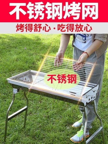 不銹鋼燒烤架戶外5人以上家用木炭燒烤爐野外工具3全套碳烤爐架子NMS 喵小姐